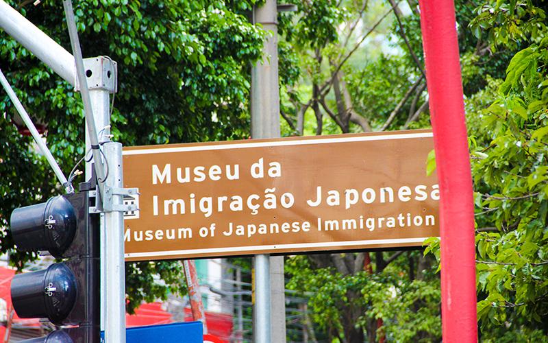 Placa museu da Imigração Japonesa